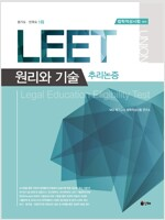 [중고] 2016 Union LEET 추리논증 원리와 기술