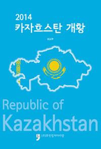 2014 카자흐스탄 개황