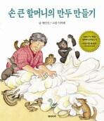 손 큰 할머니의 만두 만들기 책 표지 이미지