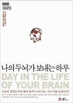 [중고] 나의 두뇌가 보내는 하루