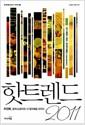 [중고] 핫트렌드 2011