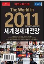 [중고] 2011 이코노미스트 세계경제대전망