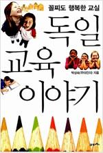 [중고] 독일 교육 이야기