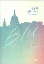 [중고] 냉정과 열정사이 Blu