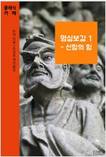 [세트] 명심보감 : 선함/마음/관계의 힘 (전3권)
