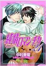 純情ロマンチカ 第21卷  (假) (あすかコミックスCL-DX) (コミック)