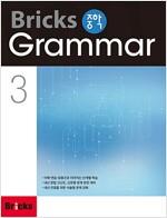 [중고] Bricks 중학 Grammar 3