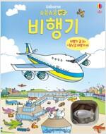 슈웅슈웅 태엽 비행기