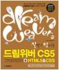 실력이 탐나는 드림위버 CS5 + HTML5 & CSS - 실전대비용 전략적 입문서