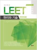 [중고] 2016 Union LEET 언어이해 원리와 기술