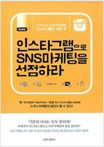 인스타그램으로 SNS 마케팅을 선점하라