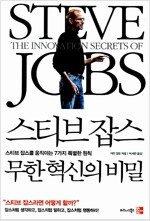 [중고] 스티브 잡스 무한 혁신의 비밀