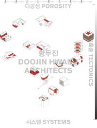 황두진  : 다공성·구축술·시스템  = Doojin Hwang architects, porosity·tectonics·systems