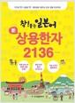 [중고] 착! 붙는 일본어 新 상용한자 2136 (쓰기노트 + 셀로판지 포함)