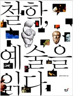 [중고] 철학, 예술을 읽다