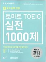 [신토익 대비] 토마토 TOEIC 실전 1000제 Reading (문제집, 해설집)