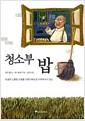 [중고] 청소부 밥 (자기계발/양장본/2)