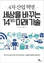 세상을 바꾸는 14가지 미래기술