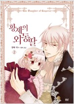 [중고] 황제의 외동딸 2