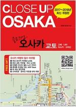 클로즈업 오사카 (2017~2018년 최신 개정판)
