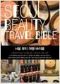 [중고] 서울 뷰티 여행 바이블