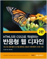HTML5와 CSS3로 작성하는 반응형 웹 디자인