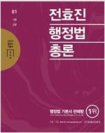 2017 전효진 행정법총론 - 전2권