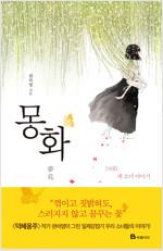 몽화 : 1940, 세 소녀 이야기