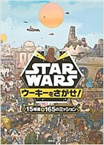 STAR WARS ウ-キ-をさがせ! (FIND BOOK) (單行本)