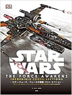 STAR WARS THE FORCE AWAKENS INCREDIBLE CROSS-SECTIONS スタ-·ウォ-ズ/フォ-スの覺醒 クロス·セクション TIEファイタ-からミレニアム·ファルコンまで全12機の斷面圖から仕組みを徹底解析 (單行本)