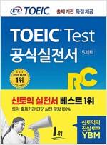 ETS 신토익 공식실전서 RC (리딩) 출제기관 독점 공개