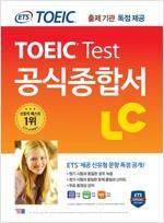 ETS 신토익 공식종합서 LC (리스닝) 출제기관 독점 공개