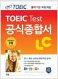 ETS 신토익 공식종합서 LC(리스닝)