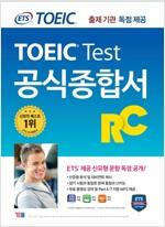 ETS 신토익 공식종합서 RC (리딩) 출제기관 독점 공개