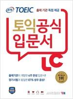 ETS 신토익 공식입문서 LC (리스닝) 출제기관 독점 공개