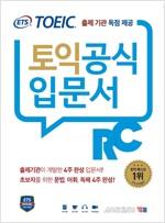 ETS 신토익 공식입문서 RC (리딩) 출제기관 독점 공개