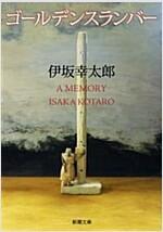 ゴ-ルデンスランバ- (新潮文庫) (文庫)