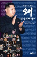 북한의 후계자 왜 김정은인가?