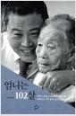 [중고] 엄니는 102살