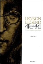 [중고] 레논평전