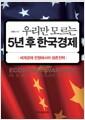 우리만 모르는 5년 후 한국경제 - 세계경제 전쟁에서의 생존전략