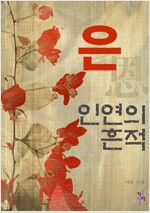 [합본] 은, 인연의 흔적 (전5권/완결)