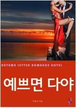 [합본] 예쁘면 다야 (전4권/완결)