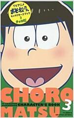 アニメおそ松さんキャラクタ-ズブック 3 (マ-ガレットコミックス)