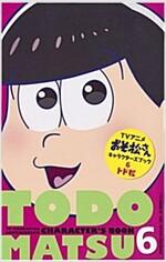 アニメおそ松さんキャラクタ-ズブック 6 トド松 (マ-ガレットコミックス)