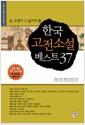 [중고] 한국 고전소설 베스트 37