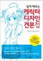 [중고] 쉽게 배우는 캐릭터 디자인 견본첩