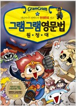 [중고] 그램그램 영문법 원정대 15