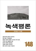 [중고] 녹색평론 통권 148호