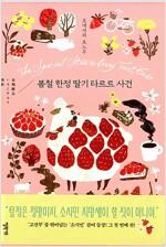 [중고] 봄철 한정 딸기 타르트 사건